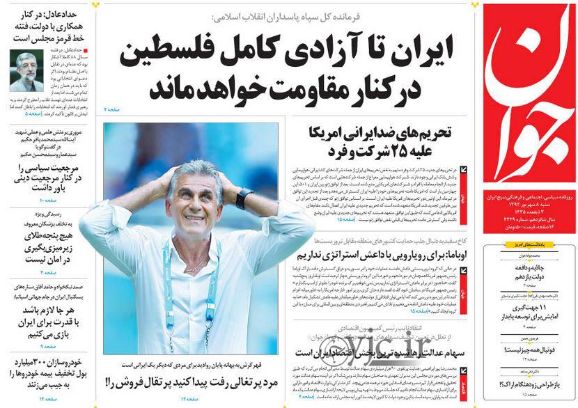 2550438 797 صفحه اول روزنامه های ورزشی، سیاسی و اقتصادی شنبه 8شهریور