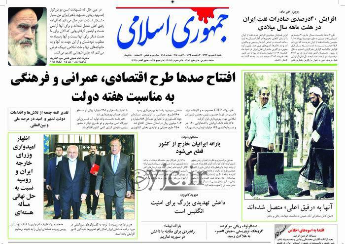 2550440 956 صفحه اول روزنامه های ورزشی، سیاسی و اقتصادی شنبه 8شهریور