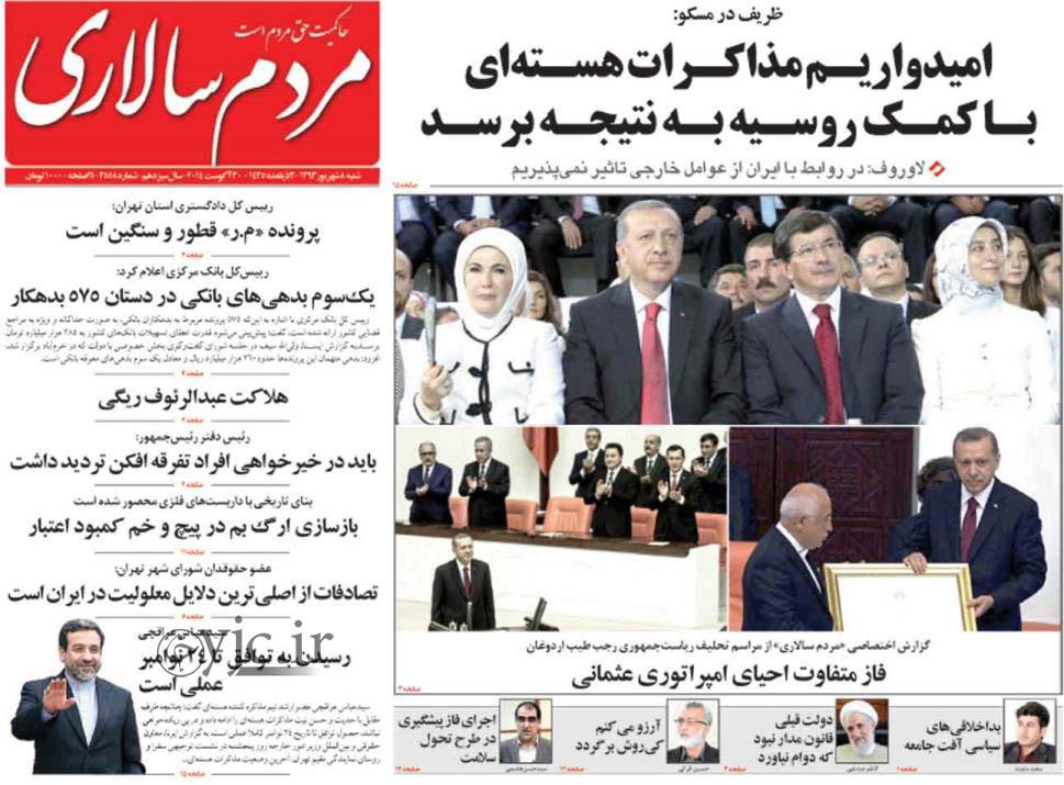 2550441 434 صفحه اول روزنامه های ورزشی، سیاسی و اقتصادی شنبه 8شهریور