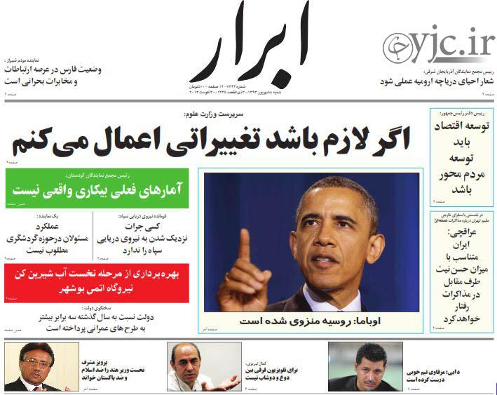 2550443 875 صفحه اول روزنامه های ورزشی، سیاسی و اقتصادی شنبه 8شهریور