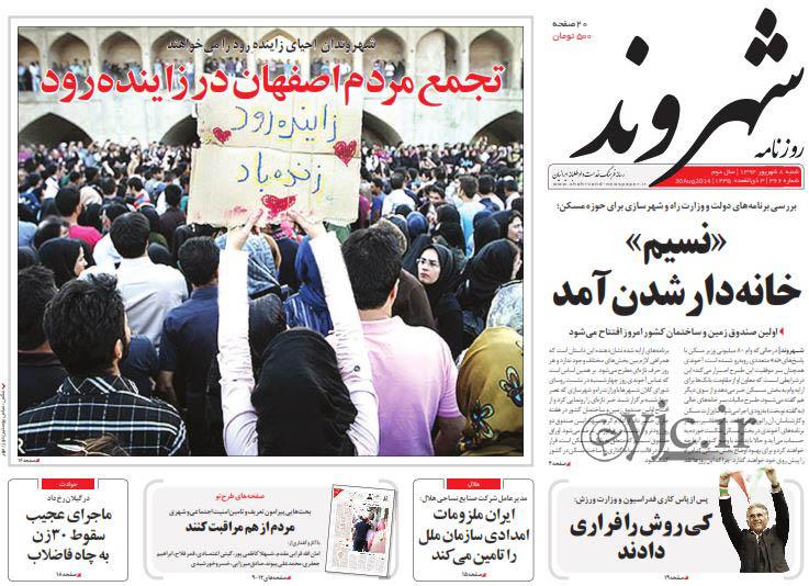 2550444 732 صفحه اول روزنامه های ورزشی، سیاسی و اقتصادی شنبه 8شهریور