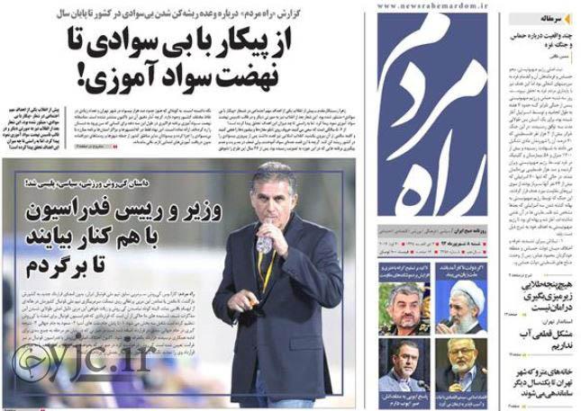 2550479 553 صفحه اول روزنامه های ورزشی، سیاسی و اقتصادی شنبه 8شهریور