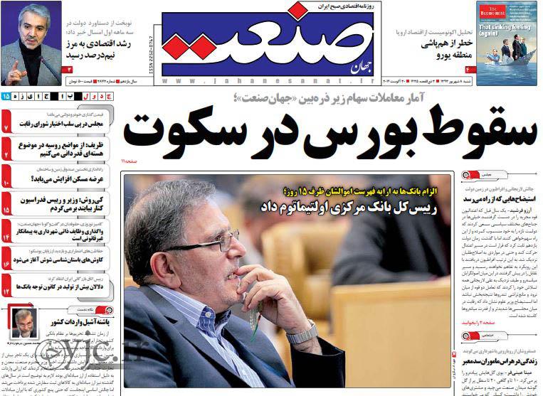 2550481 617 صفحه اول روزنامه های ورزشی، سیاسی و اقتصادی شنبه 8شهریور