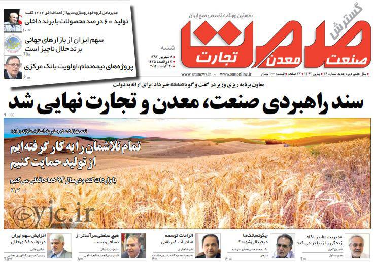 2550483 944 صفحه اول روزنامه های ورزشی، سیاسی و اقتصادی شنبه 8شهریور