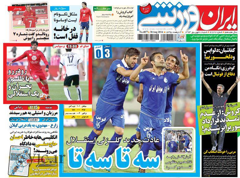 2550492 340 صفحه اول روزنامه های ورزشی، سیاسی و اقتصادی شنبه 8شهریور