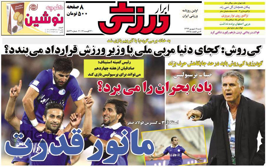 2550493 908 صفحه اول روزنامه های ورزشی، سیاسی و اقتصادی شنبه 8شهریور