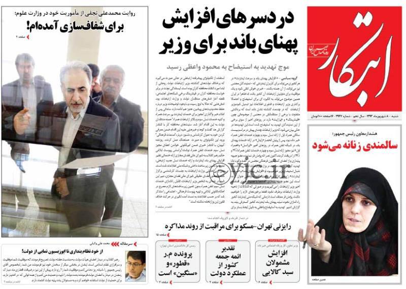 2550499 232 صفحه اول روزنامه های ورزشی، سیاسی و اقتصادی شنبه 8شهریور