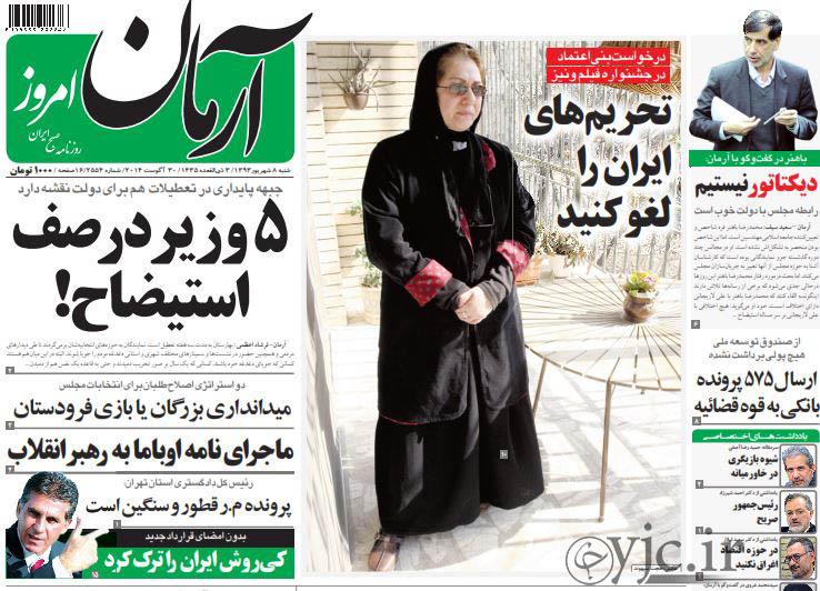 2550513 309 صفحه اول روزنامه های ورزشی، سیاسی و اقتصادی شنبه 8شهریور