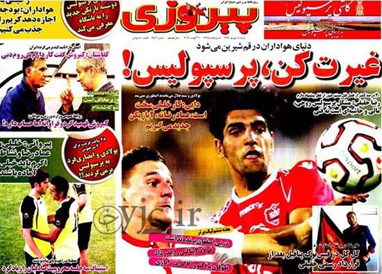 2551057 127 صفحه اول روزنامه های ورزشی، سیاسی و اقتصادی شنبه 8شهریور