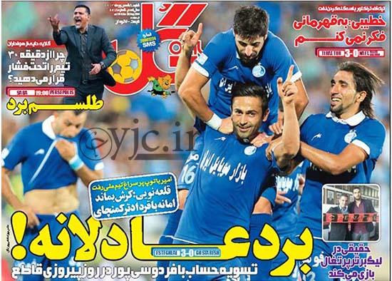 2551058 557 صفحه اول روزنامه های ورزشی، سیاسی و اقتصادی شنبه 8شهریور