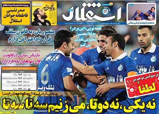 2551059 300 صفحه اول روزنامه های ورزشی، سیاسی و اقتصادی شنبه 8شهریور
