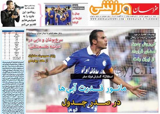 2551060 328 صفحه اول روزنامه های ورزشی، سیاسی و اقتصادی شنبه 8شهریور