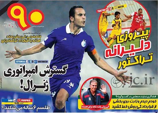 2551061 538 صفحه اول روزنامه های ورزشی، سیاسی و اقتصادی شنبه 8شهریور