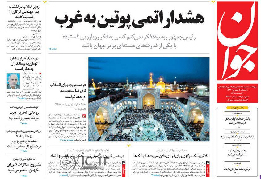 2553455 817 صفحه اول روزنامه های سیاسی ورزشی دوشنبه 9شهریور