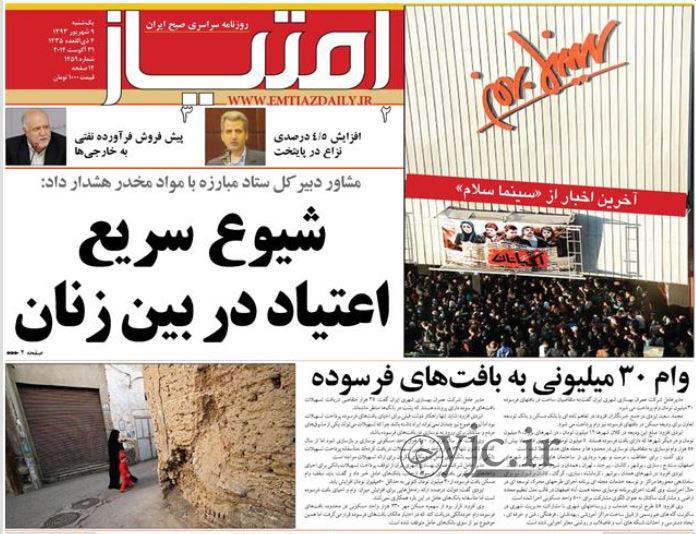 2553456 289 صفحه اول روزنامه های سیاسی ورزشی دوشنبه 9شهریور