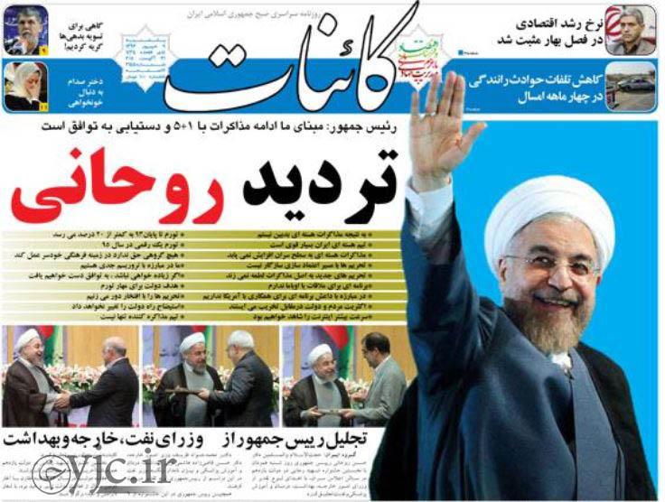 2553457 313 صفحه اول روزنامه های سیاسی ورزشی دوشنبه 9شهریور