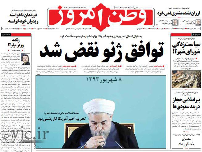 2553593 867 صفحه اول روزنامه های سیاسی ورزشی دوشنبه 9شهریور