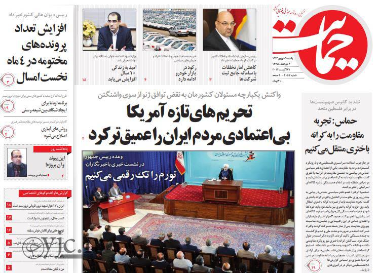 2553594 485 صفحه اول روزنامه های سیاسی ورزشی دوشنبه 9شهریور