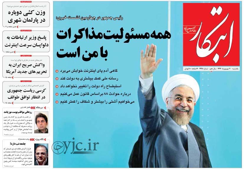 2553595 455 صفحه اول روزنامه های سیاسی ورزشی دوشنبه 9شهریور