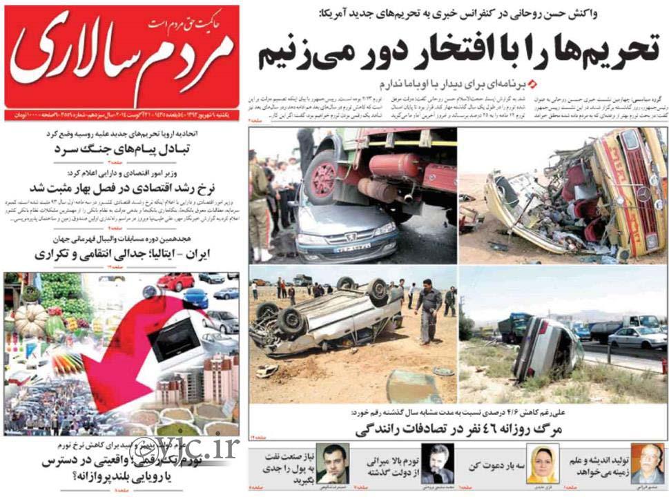 2553596 530 صفحه اول روزنامه های سیاسی ورزشی دوشنبه 9شهریور