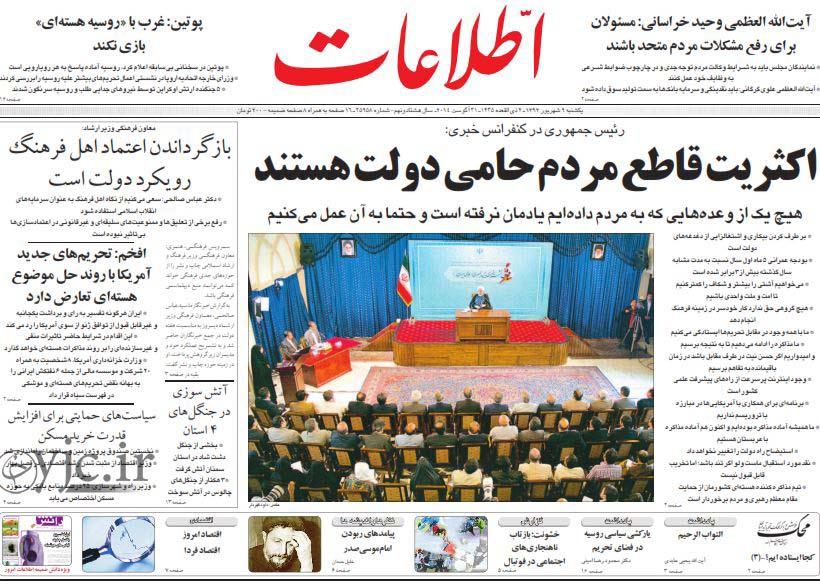 2553597 519 صفحه اول روزنامه های سیاسی ورزشی دوشنبه 9شهریور