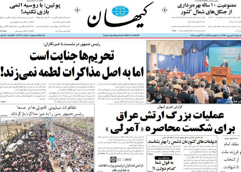 2553647 809 صفحه اول روزنامه های سیاسی ورزشی دوشنبه 9شهریور