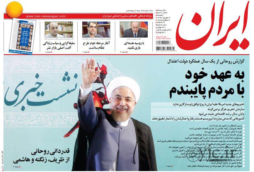 2553648 140 صفحه اول روزنامه های سیاسی ورزشی دوشنبه 9شهریور