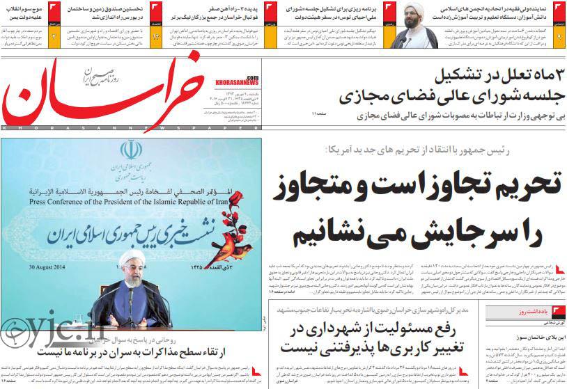2553649 348 صفحه اول روزنامه های سیاسی ورزشی دوشنبه 9شهریور