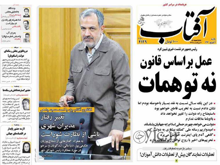 2553651 434 صفحه اول روزنامه های سیاسی ورزشی دوشنبه 9شهریور