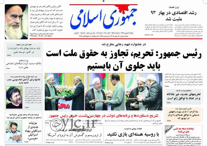 2553652 172 صفحه اول روزنامه های سیاسی ورزشی دوشنبه 9شهریور