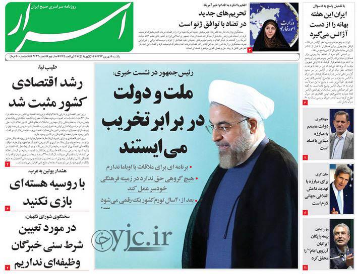 2553654 732 صفحه اول روزنامه های سیاسی ورزشی دوشنبه 9شهریور