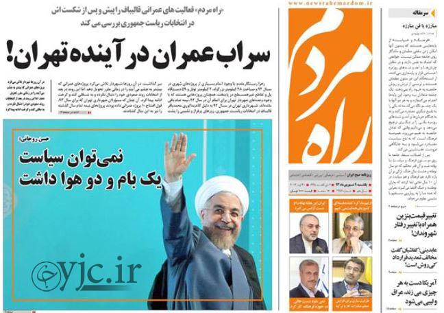 2553663 559 صفحه اول روزنامه های سیاسی ورزشی دوشنبه 9شهریور