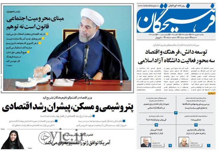 2553664 793 صفحه اول روزنامه های سیاسی ورزشی دوشنبه 9شهریور
