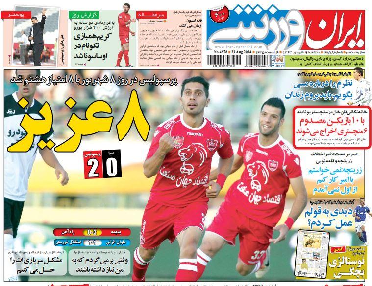 2553674 576 صفحه اول روزنامه های سیاسی ورزشی دوشنبه 9شهریور