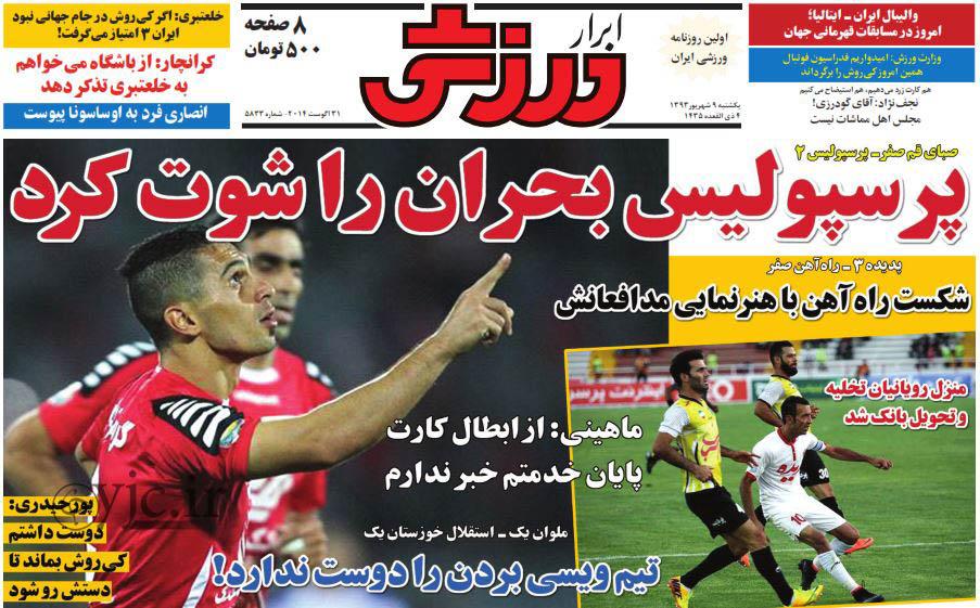 2553675 206 صفحه اول روزنامه های سیاسی ورزشی دوشنبه 9شهریور