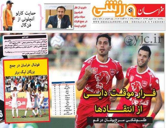 2554569 783 صفحه اول روزنامه های سیاسی ورزشی دوشنبه 9شهریور