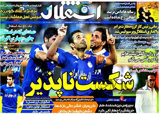 2554570 430 صفحه اول روزنامه های سیاسی ورزشی دوشنبه 9شهریور