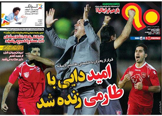 2554571 954 صفحه اول روزنامه های سیاسی ورزشی دوشنبه 9شهریور