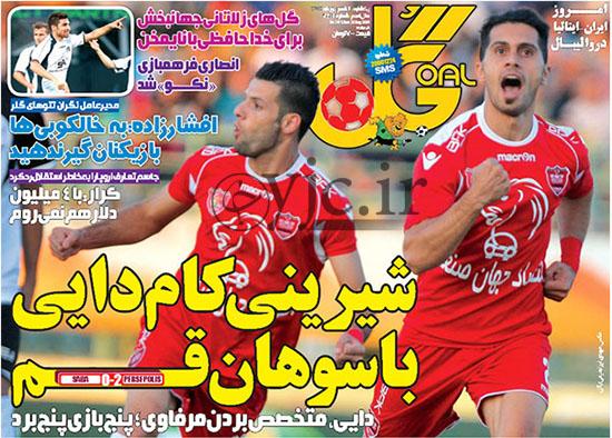 2554572 312 صفحه اول روزنامه های سیاسی ورزشی دوشنبه 9شهریور