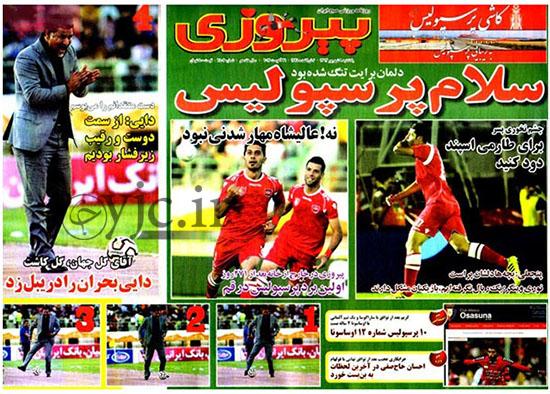 2554573 113 صفحه اول روزنامه های سیاسی ورزشی دوشنبه 9شهریور