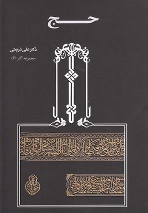 Image result for کتاب حج از دکتر علی شریعتی