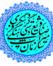 انتشار کتاب صنایع دستی در شیراز