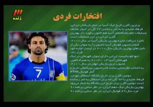 Image result for خداحافظی فرهاد مجیدی