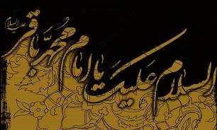 دانلود گلچین روضه و مداحی شهادت امام باقر علیه السلام
