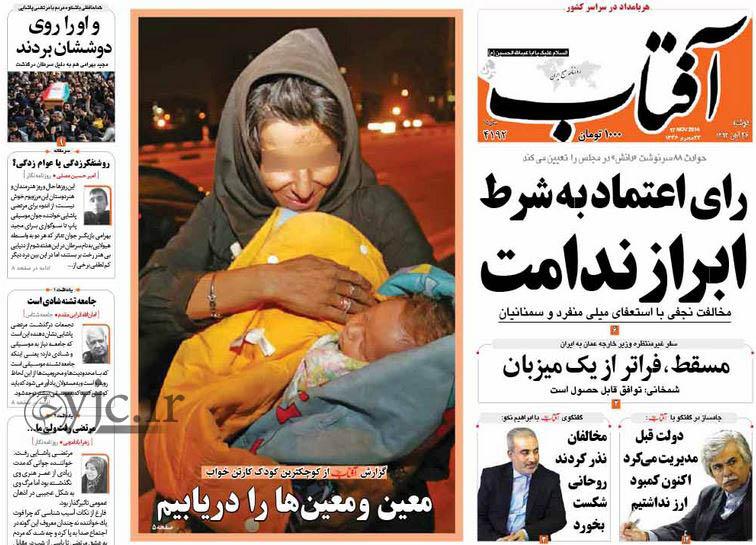 نسل تدبیر تصاویر صفحه نخست روزنامههای دوشنبه صفحه نخست روزنامه خبر