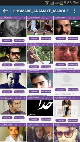 شماره تلفن محمد رضا گلزار شماره تلفن گلزار شماره تلفن تینا آخوند تبار شماره تلفن بازیگران شماره تلفن افراد مشهور
