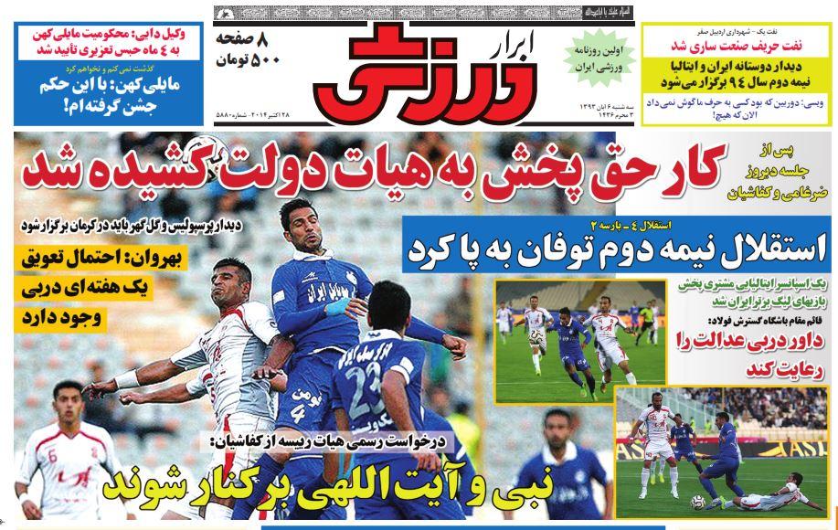 کانال+تلگرام+خبر+هرمزگان
