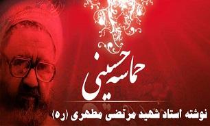 "Image result for کتاب""حماسه حسینی"