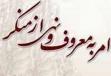 تجمع بزرگ «آمران امر به معروف و ناهیان از منکر»در میعادگاه نماز جمعه یزد
