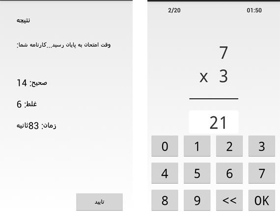 امتحان ریاضی